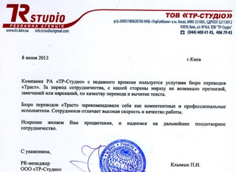 «ТР-Студио»