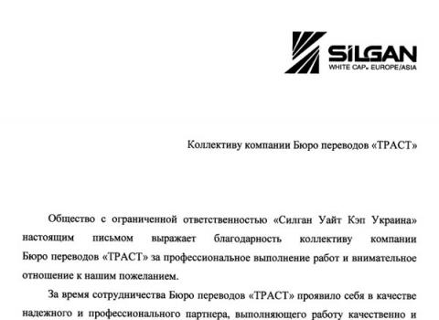 «Силган Уайт Кэп Украина»